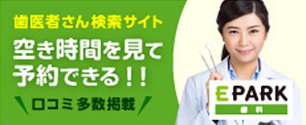 EPARK歯科 歯医者さん検索サイト 空き時間を見て予約できる!! 口コミ多数掲載