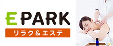 EPARK リラク&エステ