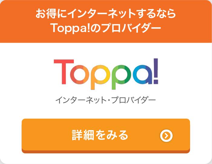 お得にインターネットするならToppa!のプロバイダー