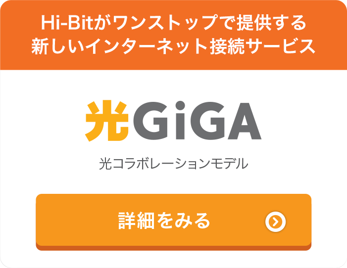 光ギガ Hi-Bitがワンストップで提供する新しいインターネット接続サービス